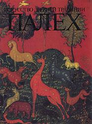 Искусство древней традиции палех 1984